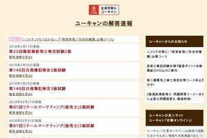ユーキャンの解答速報ページ